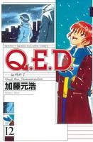 Q.E.D. 証明終了 12