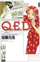 Q.E.D. 証明終了 14