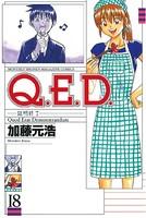 Q.E.D. 証明終了 18