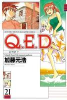 Q.E.D. 証明終了 21