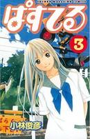 ぱすてる (3)