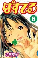 ぱすてる (5)
