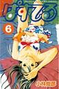 ぱすてる (6)