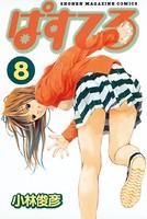 ぱすてる (8)