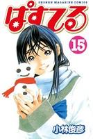 ぱすてる (15)