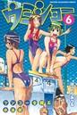 ケンコー全裸系水泳部 ウミショー 6