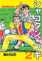 シャコタン★ブギ 2
