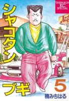 シャコタン★ブギ 5