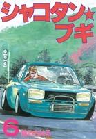 シャコタン★ブギ 6