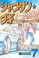 シャコタン★ブギ 7