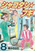 シャコタン★ブギ 8