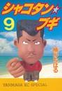 シャコタン★ブギ 9
