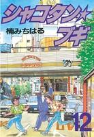 シャコタン★ブギ 12