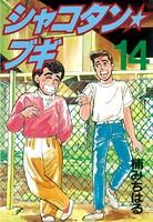 シャコタン★ブギ 14