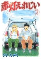 赤灯えれじい (3)