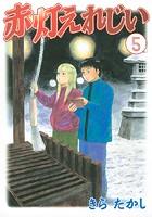 赤灯えれじい (5)