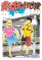 赤灯えれじい (7)