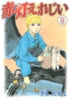 赤灯えれじい (8)