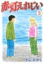赤灯えれじい (9)