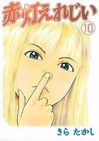 赤灯えれじい (10)