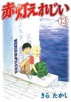 赤灯えれじい (13)
