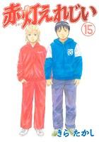赤灯えれじい (15)