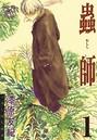 蟲師 (1)