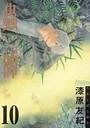 蟲師 (10)