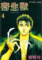 寄生獣 (4)