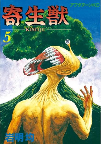 寄生獣 5