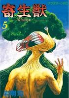 寄生獣 (5)