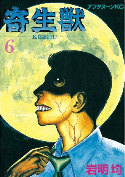 寄生獣 (6)
