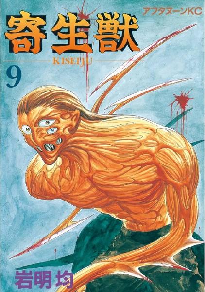 寄生獣 9