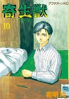 寄生獣 (10)