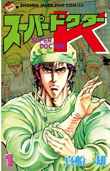 スーパードクターK (1)