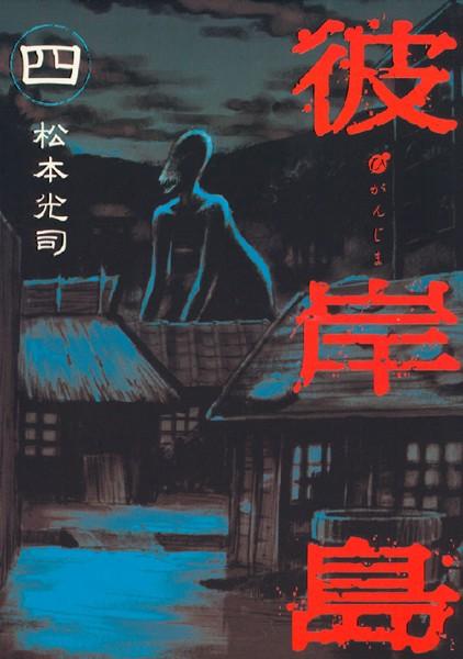 彼岸島 (4)