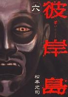 彼岸島 (6)
