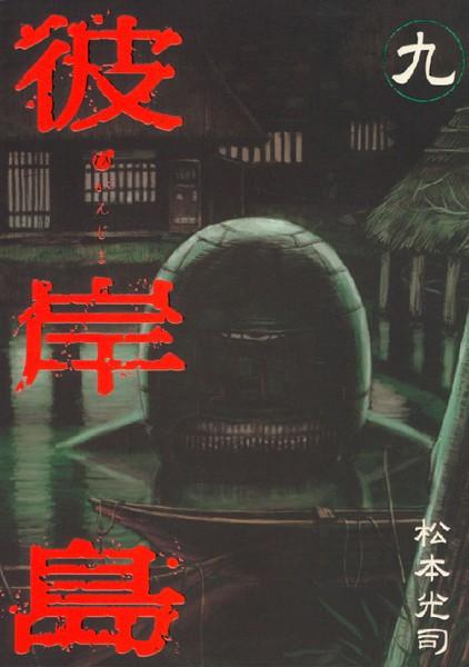 彼岸島 (9)