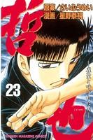 哲也 雀聖と呼ばれた男 23