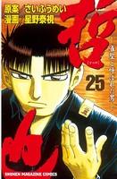 哲也 雀聖と呼ばれた男 25