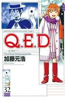 Q.E.D. 証明終了 32