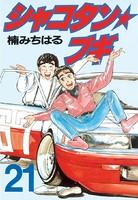シャコタン★ブギ 21
