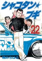 シャコタン★ブギ 22