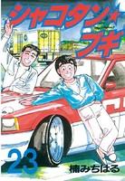 シャコタン★ブギ 23