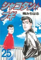 シャコタン★ブギ 25