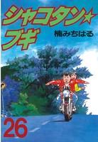 シャコタン★ブギ 26