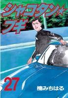 シャコタン★ブギ 27