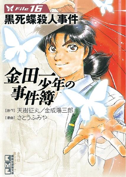 金田一少年の事件簿File 16