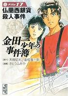 金田一少年の事件簿File 17