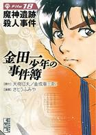 金田一少年の事件簿File 18
